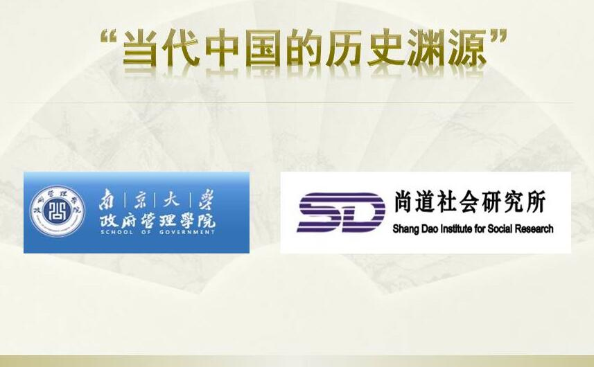 """""""当代中国的历史渊源""""研讨会将于5月3日在南京举办"""