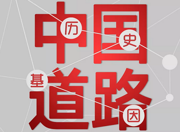 """寒竹:中国道路的历史基因丨第十一期""""学习读书会""""预告"""