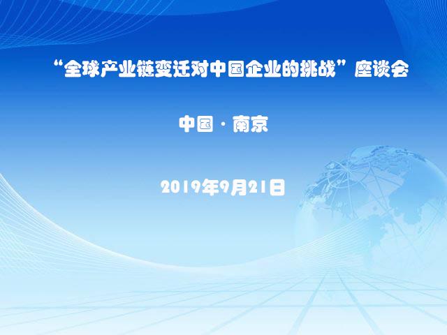 """""""全球产业链变迁对中国企业的挑战""""座谈会预告"""