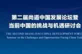 第二届尚道中国发展论坛即将举行