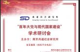 """【会议预告】""""百年大党与现代国家建设""""学术研讨会"""